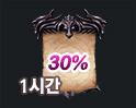 무제한 세력의 두루마리 III (30%) 1시간